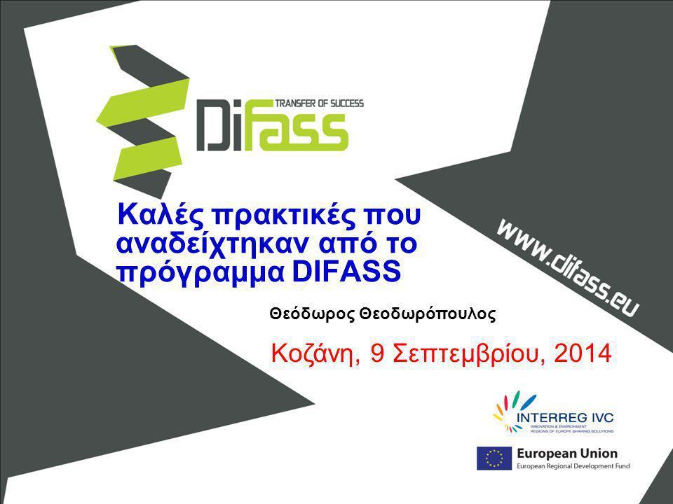Καλές πρακτικές που αναδείχτηκαν από το πρόγραμμα DIFASS Κοζάνη, 9 Σεπτεμβρίου, 2014 Θεόδωρος Θεοδωρόπουλος