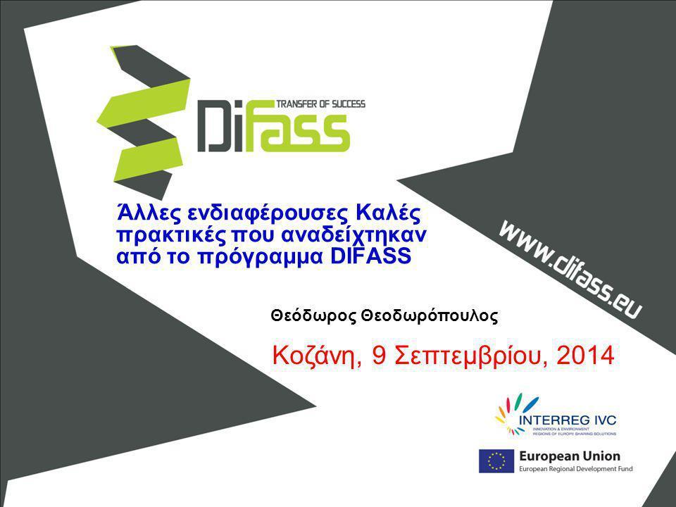 Άλλες ενδιαφέρουσες Καλές πρακτικές που αναδείχτηκαν από το πρόγραμμα DIFASS Κοζάνη, 9 Σεπτεμβρίου, 2014 Θεόδωρος Θεοδωρόπουλος