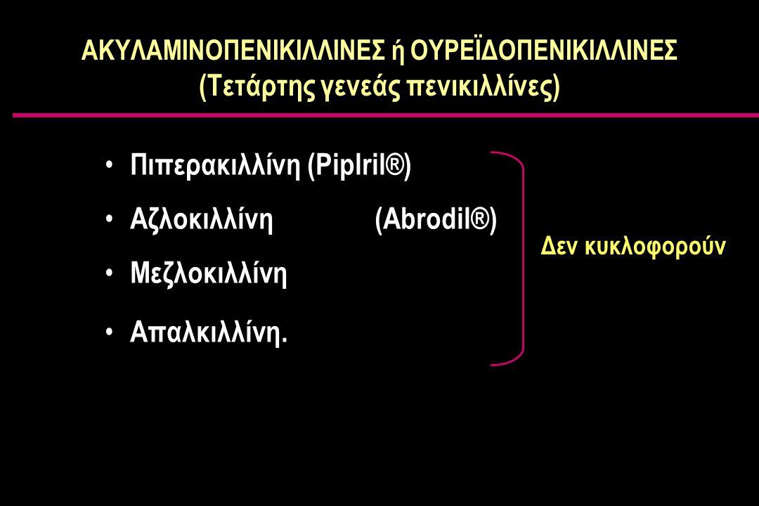 ΑΚΥΛΑΜΙΝΟΠΕΝΙΚΙΛΛΙΝΕΣ ή ΟΥΡΕΪΔΟΠΕΝΙΚΙΛΛΙΝΕΣ (Τετάρτης γενεάς πενικιλλίνες) Πιπερακιλλίνη (Piplril®) Αζλοκιλλίνη (Abrodil®) Μεζλοκιλλίνη Απαλκιλλίνη.