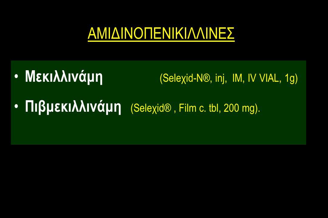 ΑΜΙΔΙΝΟΠΕΝΙΚΙΛΛΙΝΕΣ Μεκιλλινάμη (Seleχid-N®, inj, IM, IV VIAL, 1g) Πιβμεκιλλινάμη (Seleχid®, Film c.