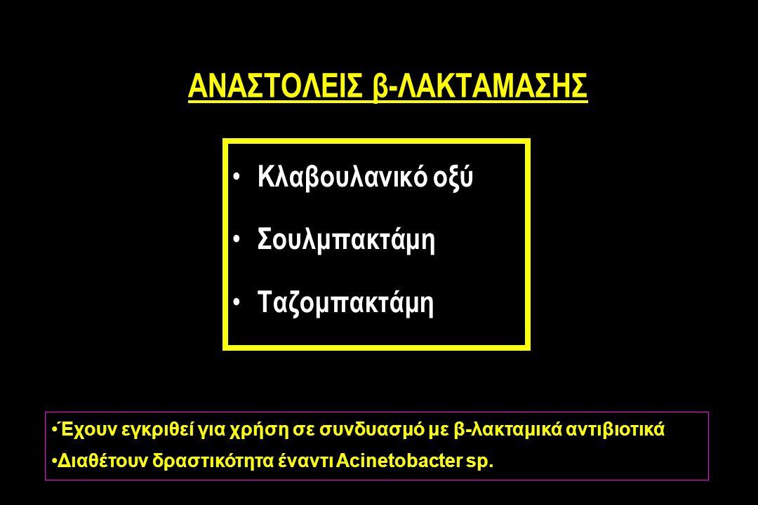 ΑΝΑΣΤΟΛΕΙΣ β-ΛΑΚΤΑΜΑΣΗΣ Κλαβουλανικό οξύ Σουλμπακτάμη Ταζομπακτάμη Έχουν εγκριθεί για χρήση σε συνδυασμό με β-λακταμικά αντιβιοτικά Διαθέτουν δραστικότητα έναντι Acinetobacter sp.