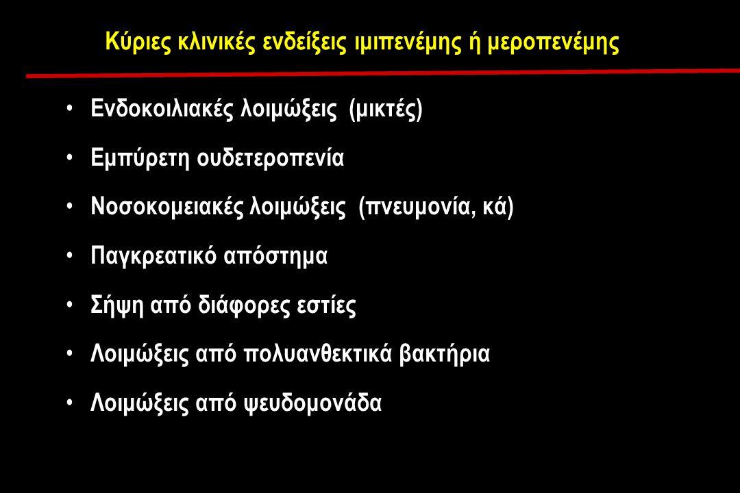 Κύριες κλινικές ενδείξεις ιμιπενέμης ή μεροπενέμης Ενδοκοιλιακές λοιμώξεις (μικτές) Εμπύρετη ουδετεροπενία Νοσοκομειακές λοιμώξεις (πνευμονία, κά) Παγκρεατικό απόστημα Σήψη από διάφορες εστίες Λοιμώξεις από πολυανθεκτικά βακτήρια Λοιμώξεις από ψευδομονάδα