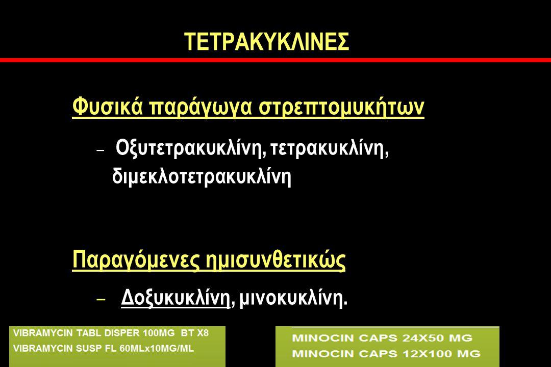 TETΡΑΚΥΚΛΙΝΕΣ Φυσικά παράγωγα στρεπτομυκήτων – Οξυτετρακυκλίνη, τετρακυκλίνη, διμεκλοτετρακυκλίνη Παραγόμενες ημισυνθετικώς – Δοξυκυκλίνη, μινοκυκλίνη.