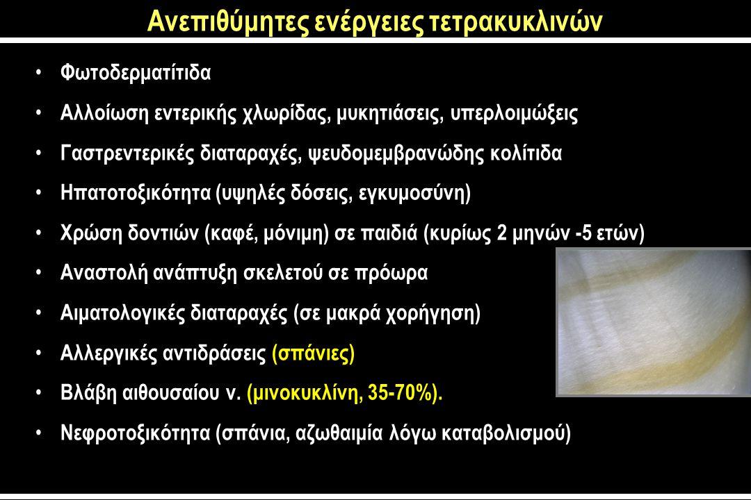 Ανεπιθύμητες ενέργειες τετρακυκλινών Φωτοδερματίτιδα Αλλοίωση εντερικής χλωρίδας, μυκητιάσεις, υπερλοιμώξεις Γαστρεντερικές διαταραχές, ψευδομεμβρανώδης κολίτιδα Ηπατοτοξικότητα (υψηλές δόσεις, εγκυμοσύνη) Χρώση δοντιών (καφέ, μόνιμη) σε παιδιά (κυρίως 2 μηνών -5 ετών) Αναστολή ανάπτυξη σκελετού σε πρόωρα Αιματολογικές διαταραχές (σε μακρά χορήγηση) Αλλεργικές αντιδράσεις (σπάνιες) Βλάβη αιθoυσαίου ν.