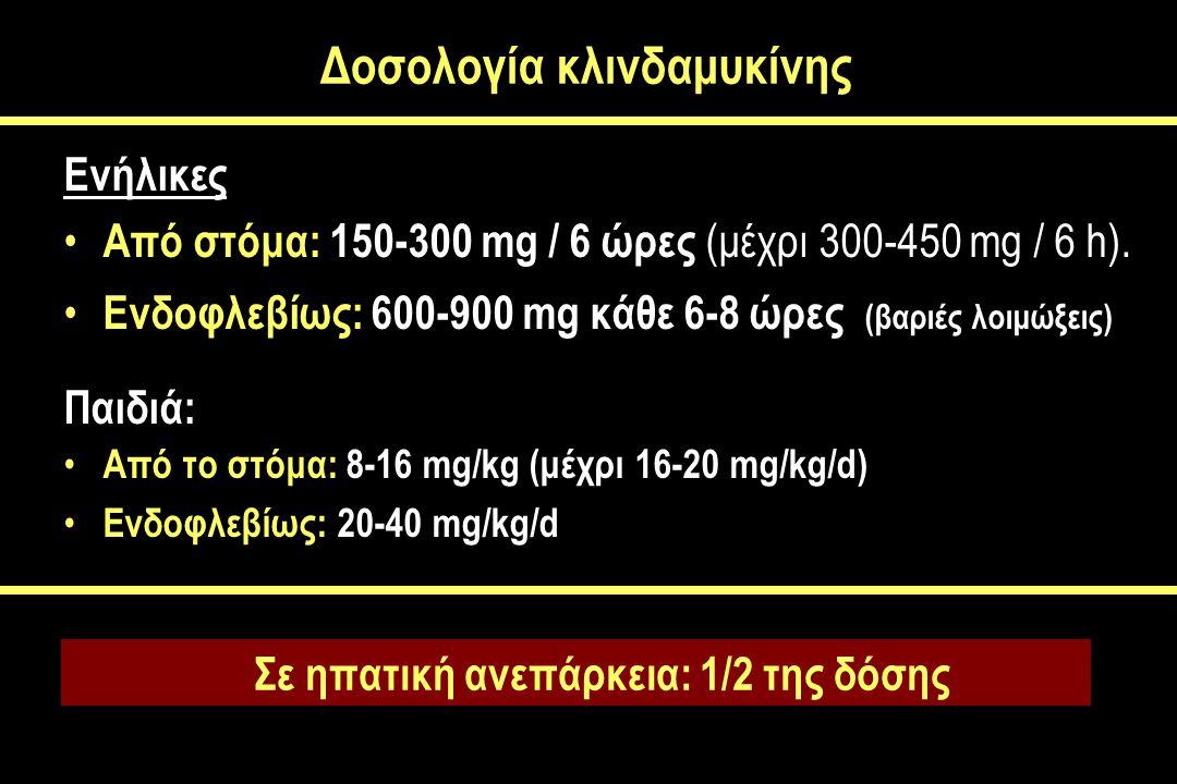 Δοσολογία κλινδαμυκίνης Ενήλικες Από στόμα: 150-300 mg / 6 ώρες (μέχρι 300-450 mg / 6 h).