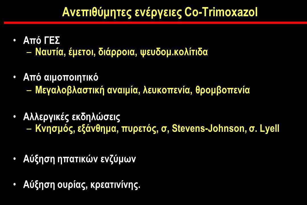 Ανεπιθύμητες ενέργειες Co-Trimoxazol Από ΓΕΣ – Ναυτία, έμετοι, διάρροια, ψευδομ.κολίτιδα Από αιμοποιητικό – Μεγαλοβλαστική αναιμία, λευκοπενία, θρομβοπενία Αλλεργικές εκδηλώσεις – Κνησμός, εξάνθημα, πυρετός, σ, Stevens-Johnson, σ.