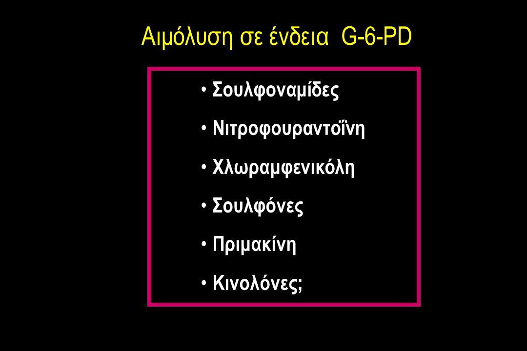 Αιμόλυση σε ένδεια G-6-PD Σουλφοναμίδες Νιτροφουραντοΐνη Χλωραμφενικόλη Σουλφόνες Πριμακίνη Κινολόνες;