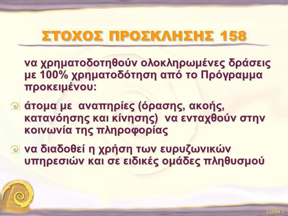 Σελίδα 6 ΤΕΛΙΚΟΙ ΔΙΚΑΙΟΥΧΟΙ Δράση Τελικός Δικαιούχος Ανάπτυξη ψηφιακού περιεχομένου ΕΡΤ Ανάπτυξη υπηρεσιών ΙΚΠΑ Προμήθεια συστημάτων υψηλών προδιαγραφών ΙΚΠΑ