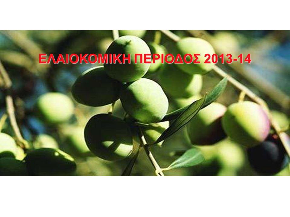 Αριθμός υπεροξειδίων (meq O2/kg ελαίου) για τα δείγματα 101-120 ελαιοκομικής περιόδου 2013-14 3.