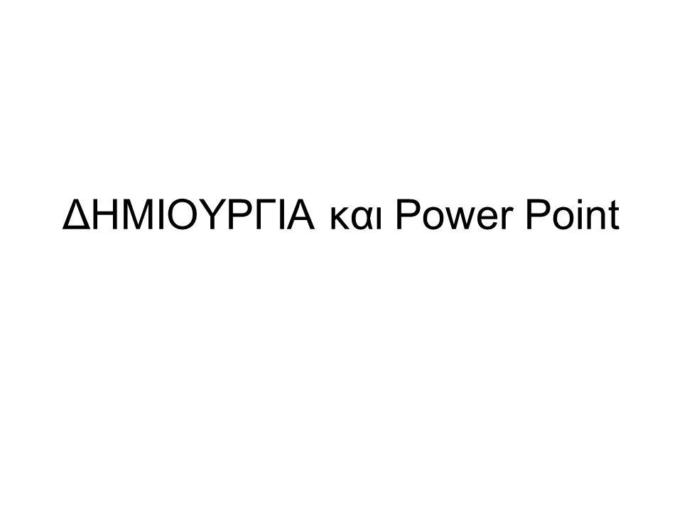 ΔΗΜΙΟΥΡΓΙΑ και Power Point