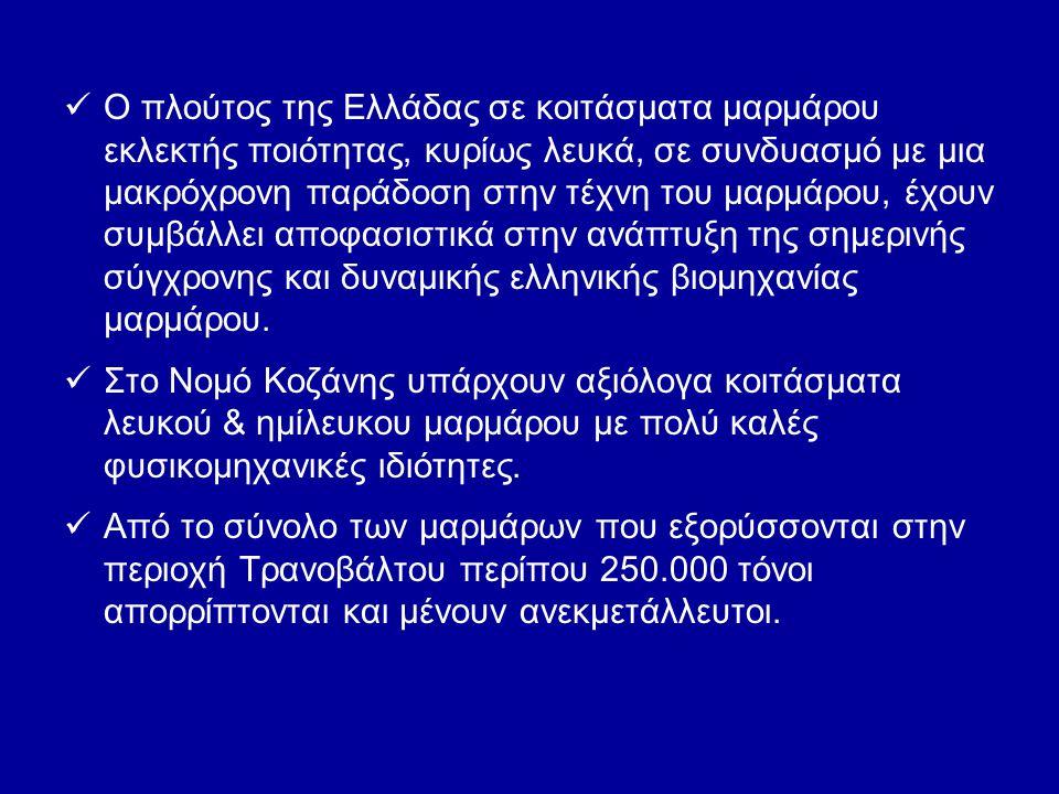 Ο πλούτος της Ελλάδας σε κοιτάσματα μαρμάρου εκλεκτής ποιότητας, κυρίως λευκά, σε συνδυασμό με μια μακρόχρονη παράδοση στην τέχνη του μαρμάρου, έχουν συμβάλλει αποφασιστικά στην ανάπτυξη της σημερινής σύγχρονης και δυναμικής ελληνικής βιομηχανίας μαρμάρου.