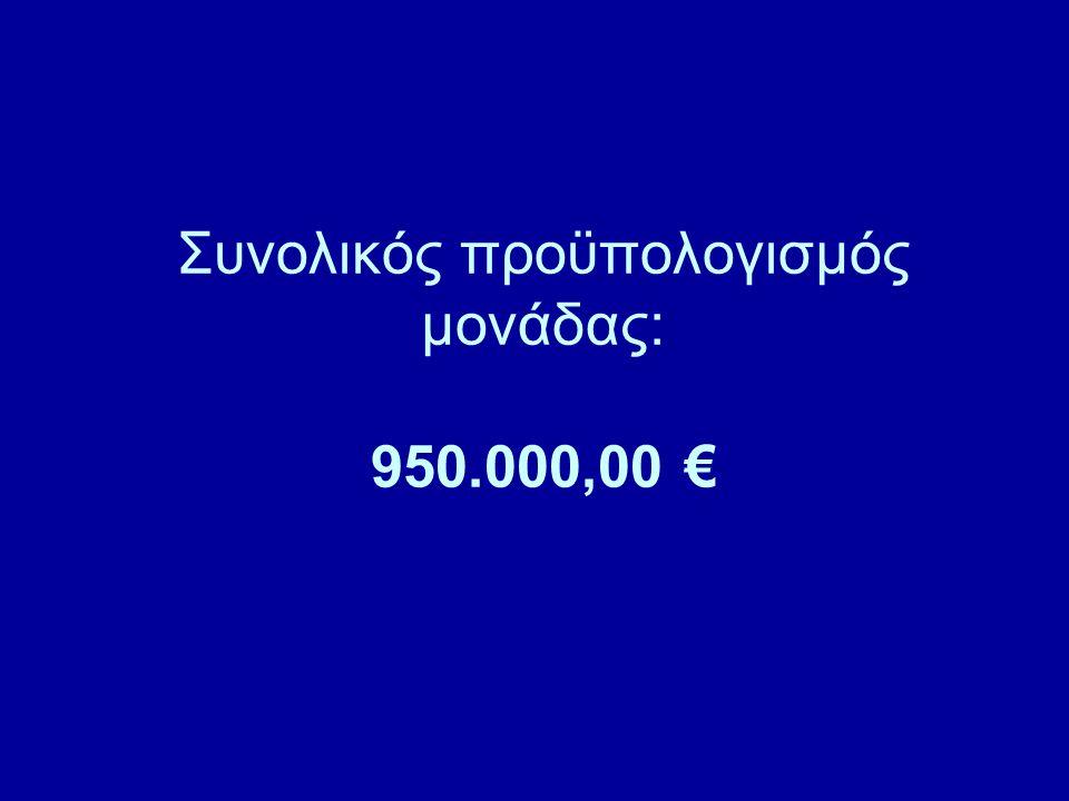 Συνολικός προϋπολογισμός μονάδας: 950.000,00 €