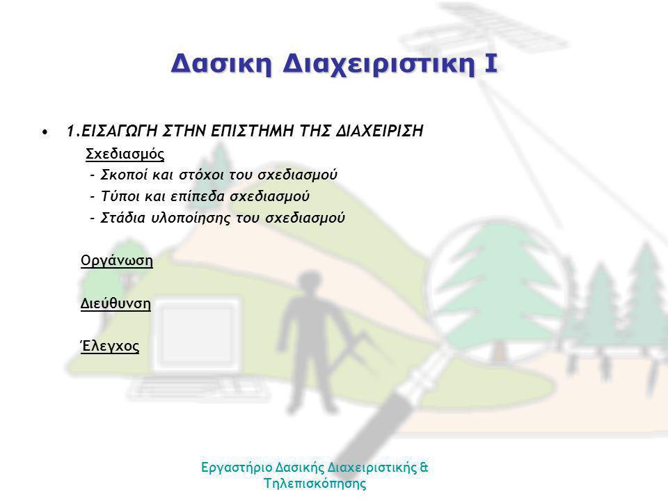 Δασικη Διαχειριστικη Ι 1.ΕΙΣΑΓΩΓΗ ΣΤΗΝ ΕΠΙΣΤΗΜΗ ΤΗΣ ΔΙΑΧΕΙΡΙΣΗ Σχεδιασμός - Σκοποί και στόχοι του σχεδιασμού - Τύποι και επίπεδα σχεδιασμού - Στάδια υλοποίησης του σχεδιασμού Οργάνωση Διεύθυνση Έλεγχος Εργαστήριο Δασικής Διαχειριστικής & Τηλεπισκόπησης