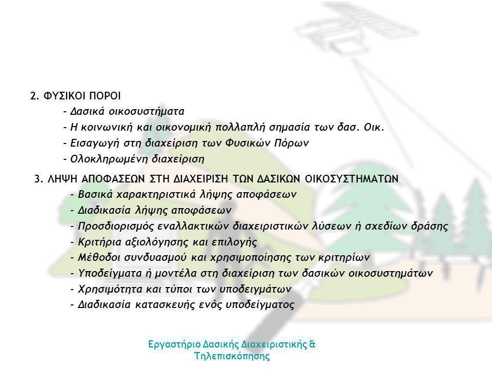 2.ΦΥΣΙΚΟΙ ΠΟΡΟΙ - Δασικά οικοσυστήματα - Η κοινωνική και οικονομική πολλαπλή σημασία των δασ.