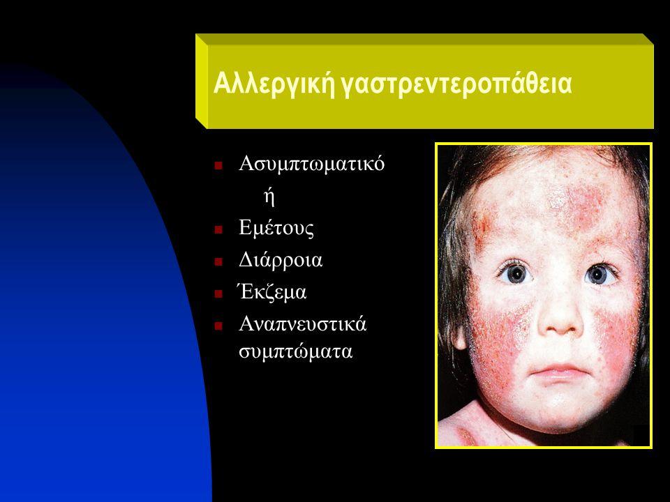 Αλλεργική γαστρεντεροπάθεια Ασυμπτωματικό ή Εμέτους Διάρροια Έκζεμα Αναπνευστικά συμπτώματα