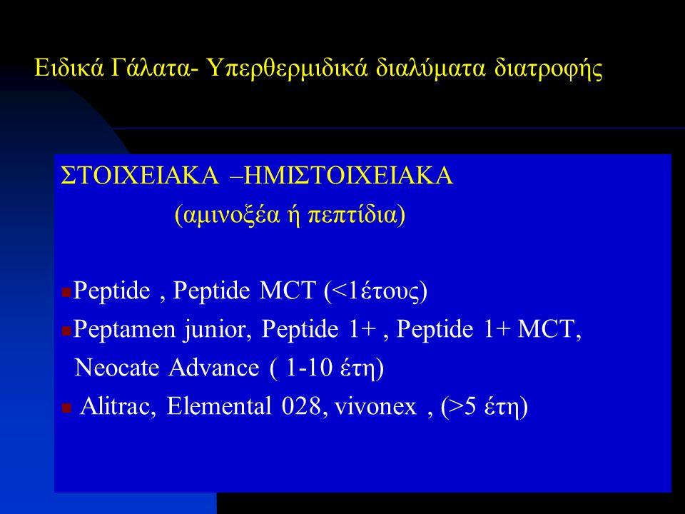 ΣΤΟΙΧΕΙΑΚΑ –ΗΜΙΣΤΟΙΧΕΙΑΚΑ (αμινοξέα ή πεπτίδια) Peptide, Peptide MCT (<1έτους) Peptamen junior, Peptide 1+, Peptide 1+ MCT, Neocate Advance ( 1-10 έτη
