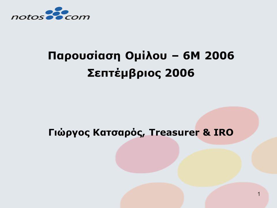 1 Παρουσίαση Ομίλου – 6M 2006 Σεπτέμβριος 2006 Γιώργος Κατσαρός, Treasurer & IRO