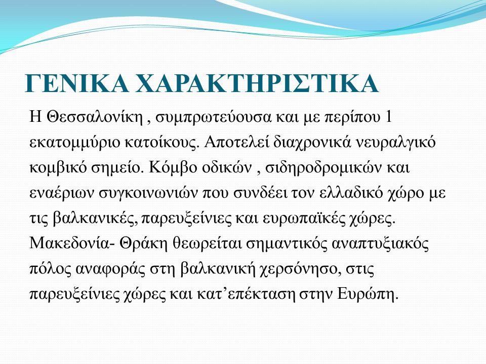 ΓΕΝΙΚΑ ΧΑΡΑΚΤΗΡΙΣΤΙΚΑ Η Θεσσαλονίκη, συμπρωτεύουσα και με περίπου 1 εκατομμύριο κατοίκους.