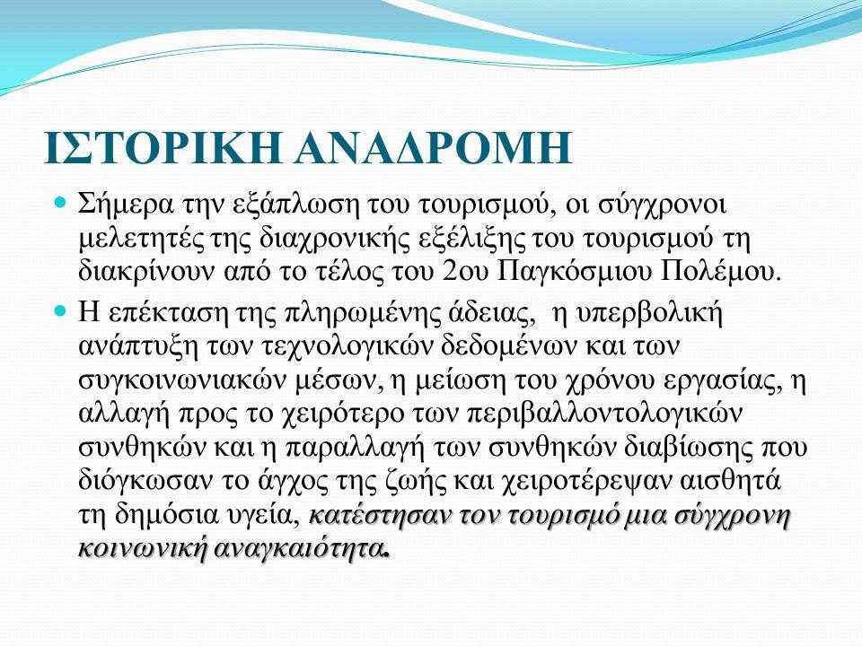 Η ΣΥΜΒΟΛΗ ΤΟΥ ΤΟΥΡΙΣΜΟΥ ΣΤΗΝ ΕΛΛΗΝΙΚΗ ΟΙΚΟΝΟΜΙΑ Η συμβολή της τουριστικής οικονομίας το 2011στο ΑΕΠ της Ελλάδας φτάνει το 16,5%, ενώ η συνολική απασχόληση στην τουριστική οικονομία (754.400 θέσεις εργασίας) στο 17,1% των απασχολουμένων.