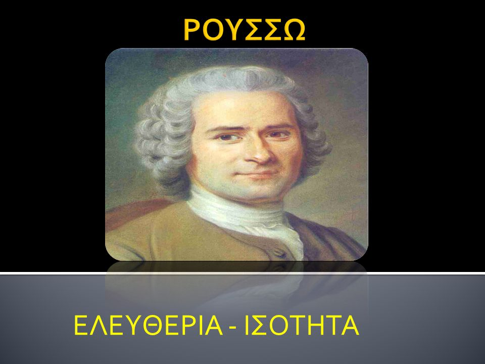 ΕΛΕΥΘΕΡΙΑ - ΙΣΟΤΗΤΑ
