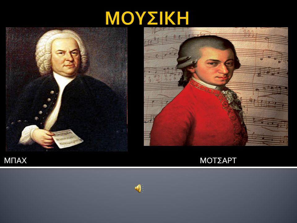 ΜΠΑΧ ΜΟΤΣΑΡΤ