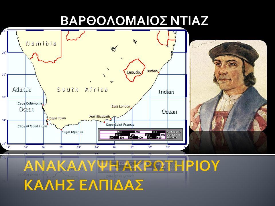 ΒΑΣΚΟ ΝΤΑ ΓΚΑΜΑ