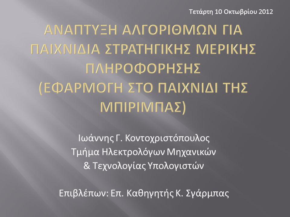 Ιωάννης Γ. Κοντοχριστόπουλος Τμήμα Ηλεκτρολόγων Μηχανικών & Τεχνολογίας Υπολογιστών Επιβλέπων: Επ.