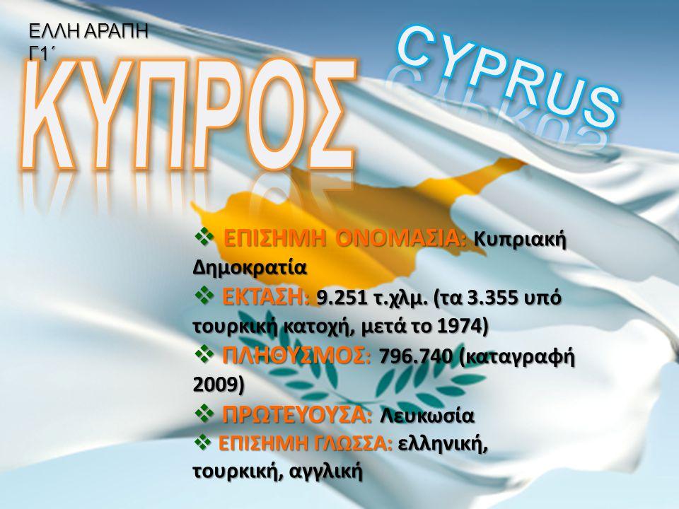  ΕΠΙΣΗΜΗ ΟΝΟΜΑΣΙΑ : Κυπριακή Δημοκρατία  ΕΚΤΑΣΗ : 9.251 τ.χλμ.