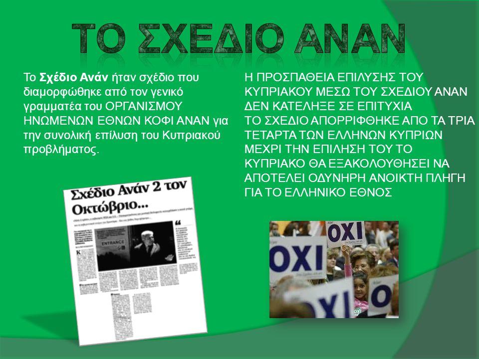 Το Σχέδιο Ανάν ήταν σχέδιο που διαμορφώθηκε από τον γενικό γραμματέα του ΟΡΓΑΝΙΣΜΟΥ ΗΝΩΜΕΝΩΝ ΕΘΝΩΝ ΚΟΦΙ ΑΝΑΝ για την συνολική επίλυση του Κυπριακού προβλήματος.