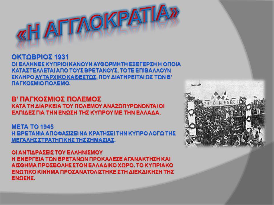 ΟΚΤΩΒΡΙΟΣ 1931 ΟΙ ΕΛΛΗΝΕΣ ΚΥΠΡΙΟΙ ΚΑΝΟΥΝ ΑΥΘΟΡΜΗΤΗ ΕΞΕΓΕΡΣΗ Η ΟΠΟΙΑ ΚΑΤΑΣΤΕΛΛΕΤΑΙ ΑΠΟ ΤΟΥΣ ΒΡΕΤΑΝΟΥΣ.