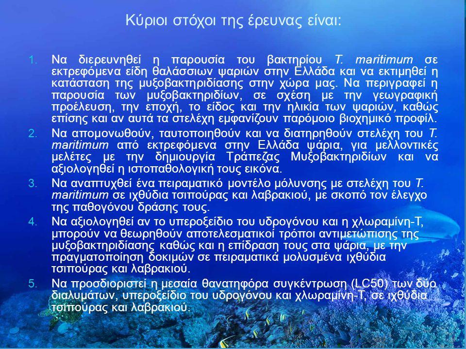 Κύριοι στόχοι της έρευνας είναι: 1. Να διερευνηθεί η παρουσία του βακτηρίου T. maritimum σε εκτρεφόμενα είδη θαλάσσιων ψαριών στην Ελλάδα και να εκτιμ
