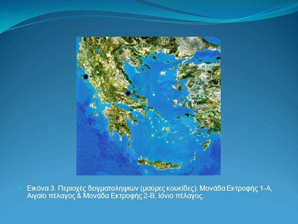 Εικόνα 3. Περιοχές δειγματοληψιών (μαύρες κουκίδες). Μονάδα Εκτροφής 1-Α, Αιγαίο πέλαγος & Μονάδα Εκτροφής 2-Β, Ιόνιο πέλαγος.