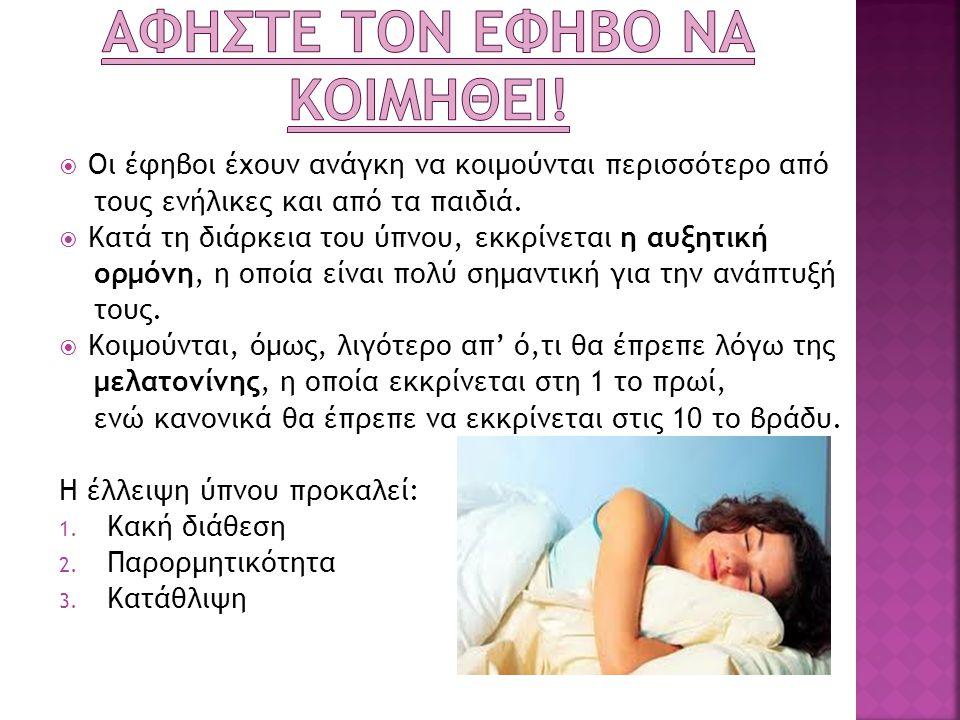  Οι έφηβοι έχουν ανάγκη να κοιμούνται περισσότερο από τους ενήλικες και από τα παιδιά.