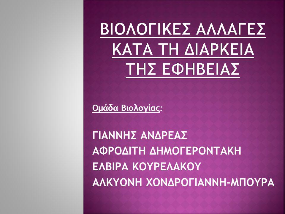 Ομάδα Βιολογίας: ΓΙΑΝΝΗΣ ΑΝΔΡΕΑΣ ΑΦΡΟΔΙΤΗ ΔΗΜΟΓΕΡΟΝΤΑΚΗ ΕΛΒΙΡΑ ΚΟΥΡΕΛΑΚΟΥ ΑΛΚΥΟΝΗ ΧΟΝΔΡΟΓΙΑΝΝΗ-ΜΠΟΥΡΑ