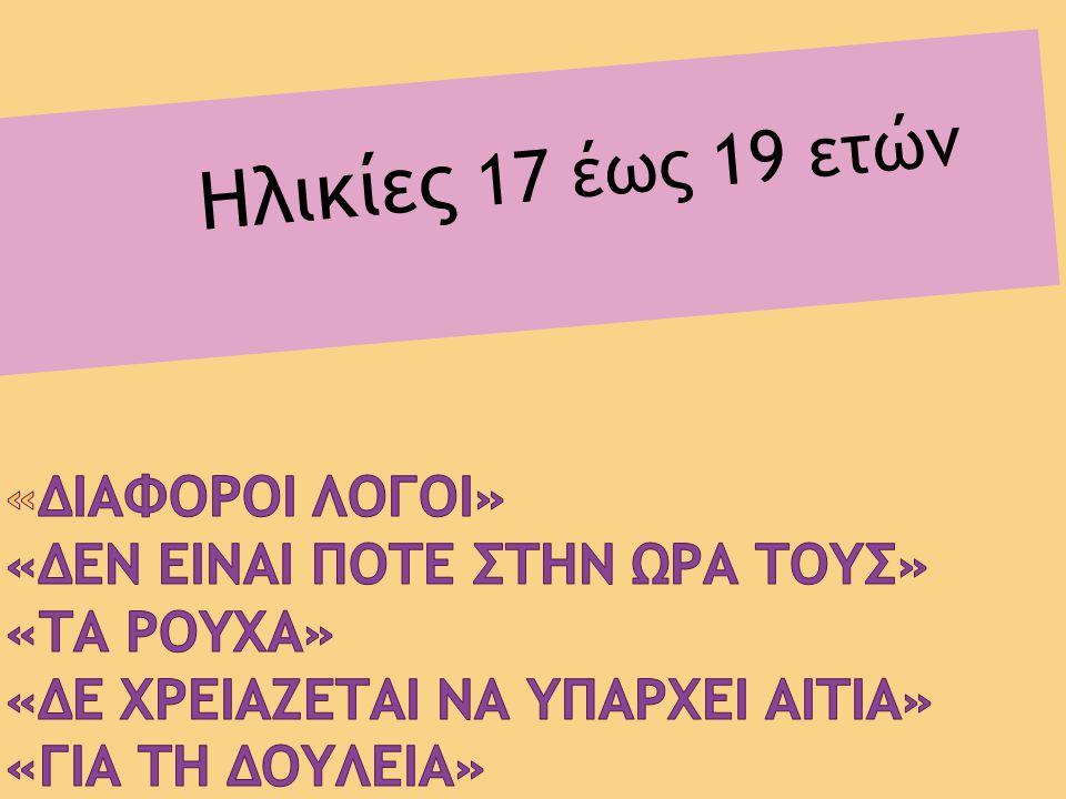 Ηλικίες 17 έως 19 ετών