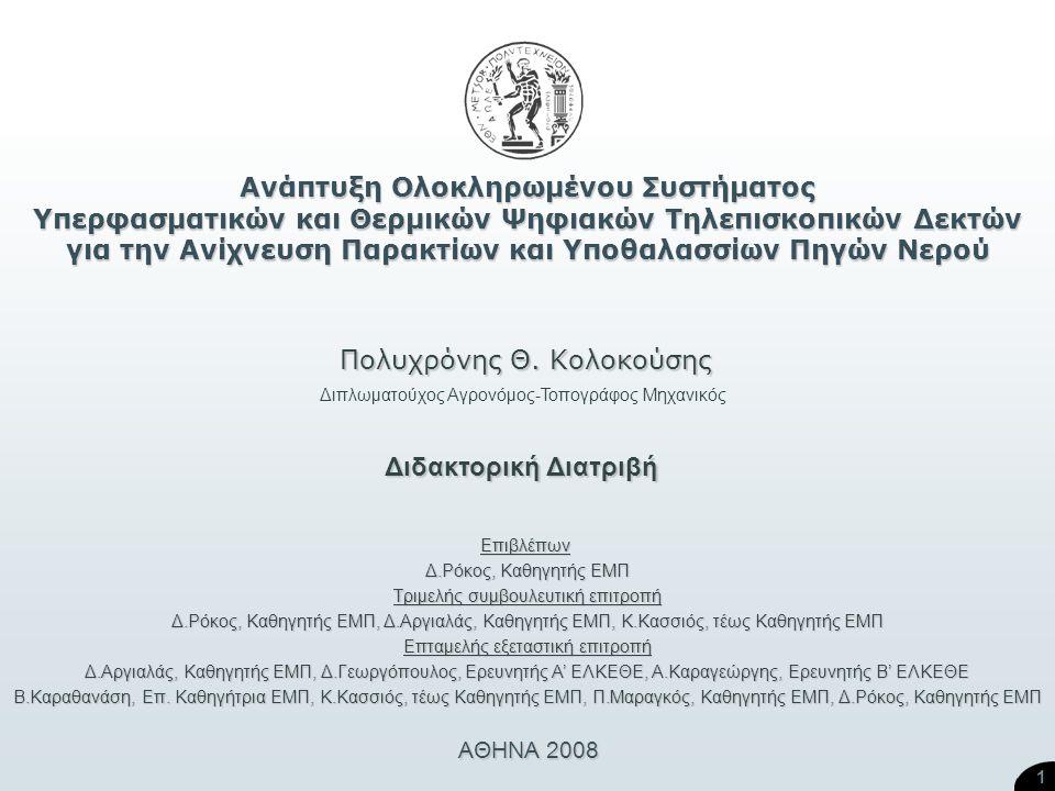 92 Η διατριβή αυτή και η σχετική διδακτορική έρευνα πραγματοποιήθηκαν στο Εθνικό Μετσόβιο Πολυτεχνείο (ΕΜΠ) και συγκεκριμένα στο Εργαστήριο Τηλεπισκόπησης της Σχολής Αγρονόμων Τοπογράφων Μηχανικών σε συνεργασία με το Ελληνικό Κέντρο Θαλασσίων Ερευνών (ΕΛΚΕΘΕ) και το Εργαστήριο Τεχνικής Γεωλογίας και Υδρογεωλογίας του ΕΜΠ με την επίβλεψη του καθηγητή του ΕΜΠ Δρ.