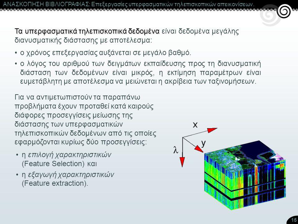 15 ΑΝΑΣΚΟΠΗΣΗ ΒΙΒΛΙΟΓΡΑΦΙΑΣ: Επεξεργασίες υπερφασματικών τηλεπισκοπικών απεικονίσεων. ο χρόνος επεξεργασίας αυξάνεται σε μεγάλο βαθμό. ο λόγος του αρι