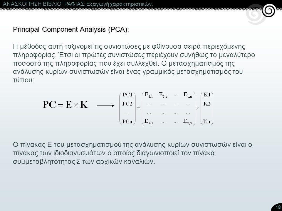 18 ΑΝΑΣΚΟΠΗΣΗ ΒΙΒΛΙΟΓΡΑΦΙΑΣ: Εξαγωγή χαρακτηριστικών. Principal Component Analysis (PCA): Η μέθοδος αυτή ταξινομεί τις συνιστώσες με φθίνουσα σειρά πε