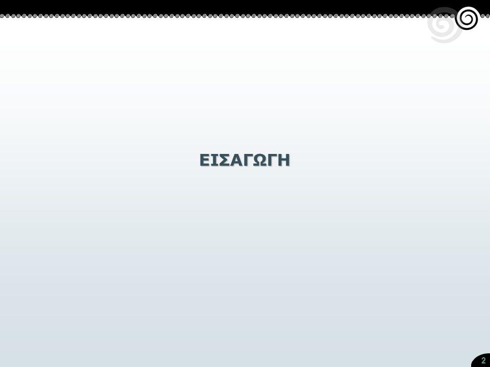 73 ΜΕΘΟΔΟΛΟΓΙΑ: Επεξεργασίες θερμικών και υπερφασματικών απεικονίσεων.