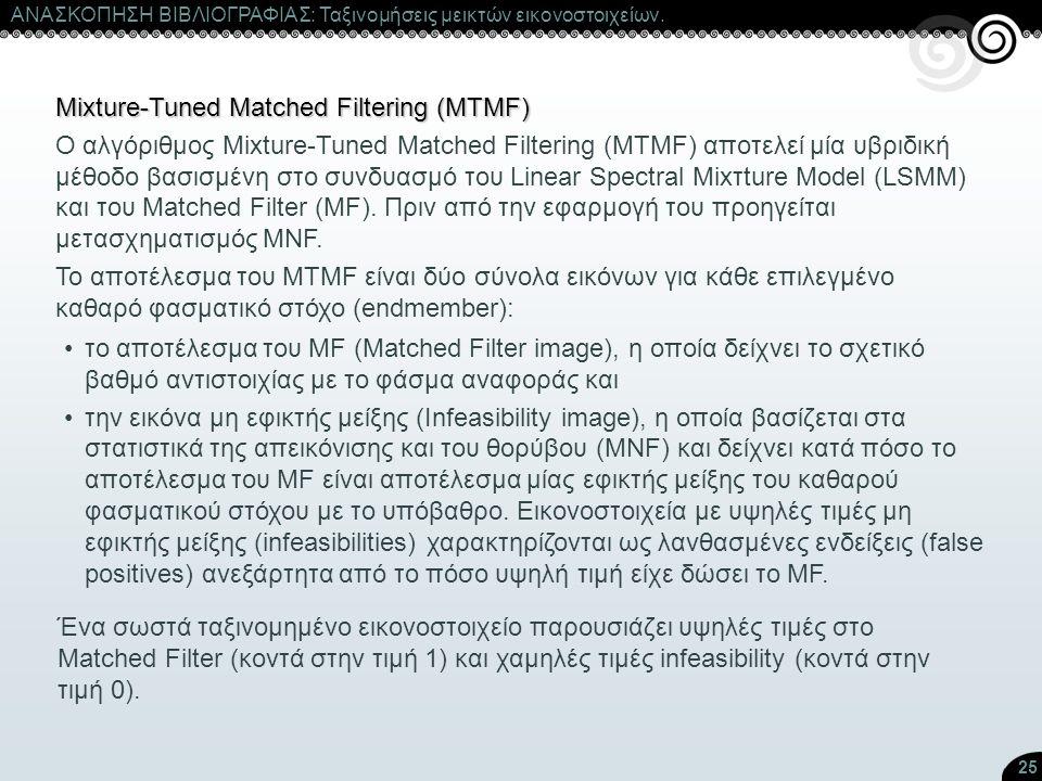 25 Mixture-Tuned Matched Filtering (MTMF) Ο αλγόριθμος Mixture-Tuned Matched Filtering (MTMF) αποτελεί μία υβριδική μέθοδο βασισμένη στο συνδυασμό του