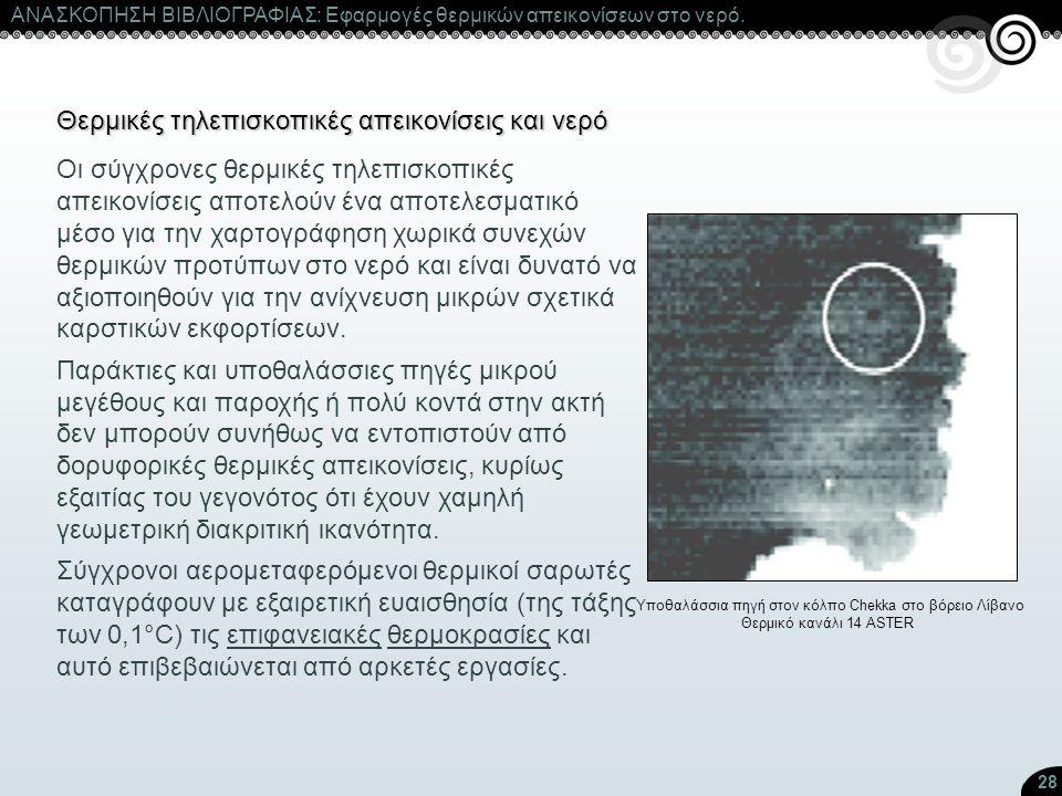 28 ΑΝΑΣΚΟΠΗΣΗ ΒΙΒΛΙΟΓΡΑΦΙΑΣ: Εφαρμογές θερμικών απεικονίσεων στο νερό. Οι σύγχρονες θερμικές τηλεπισκοπικές απεικονίσεις αποτελούν ένα αποτελεσματικό