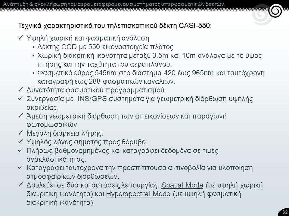 32 Τεχνικά χαρακτηριστικά του τηλεπισκοπικού δέκτη CASI-550 Τεχνικά χαρακτηριστικά του τηλεπισκοπικού δέκτη CASI-550: Υψηλή χωρική και φασματική ανάλυ