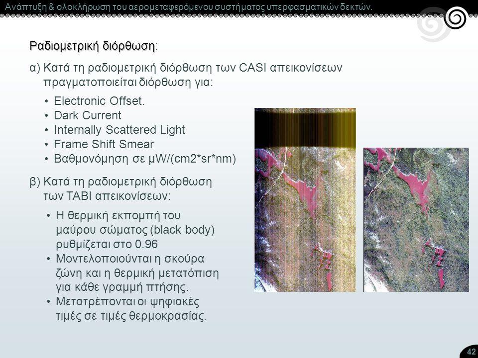 42 Ραδιομετρική διόρθωση Ραδιομετρική διόρθωση: α) Κατά τη ραδιομετρική διόρθωση των CASI απεικονίσεων πραγματοποιείται διόρθωση για: Η θερμική εκπομπ