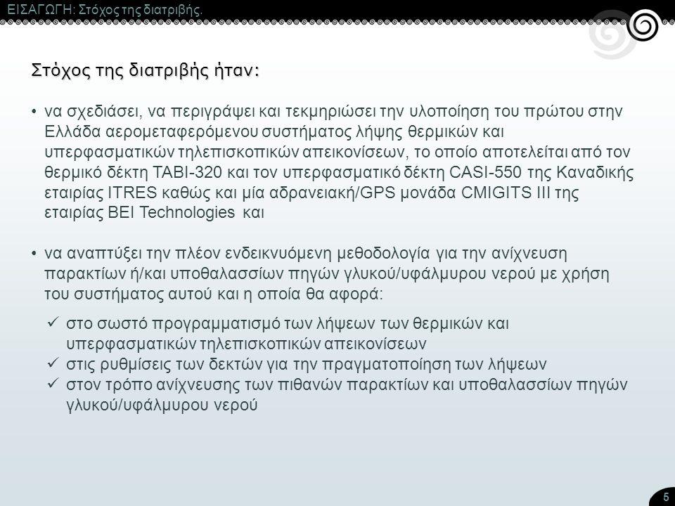 5 ΕΙΣΑΓΩΓΗ: Στόχος της διατριβής. να σχεδιάσει, να περιγράψει και τεκμηριώσει την υλοποίηση του πρώτου στην Ελλάδα αερομεταφερόμενου συστήματος λήψης