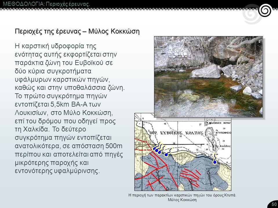 50 Η καρστική υδροφορία της ενότητας αυτής εκφορτίζεται στην παράκτια ζώνη του Ευβοϊκού σε δύο κύρια συγκροτήματα υφάλμυρων καρστικών πηγών, καθώς και