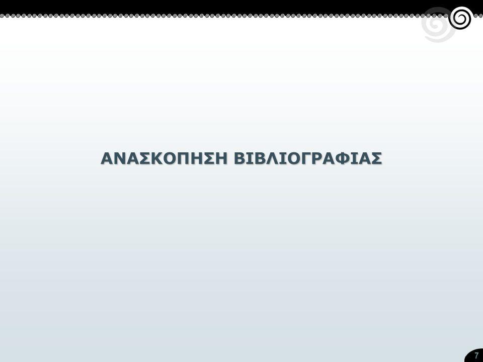18 ΑΝΑΣΚΟΠΗΣΗ ΒΙΒΛΙΟΓΡΑΦΙΑΣ: Εξαγωγή χαρακτηριστικών.