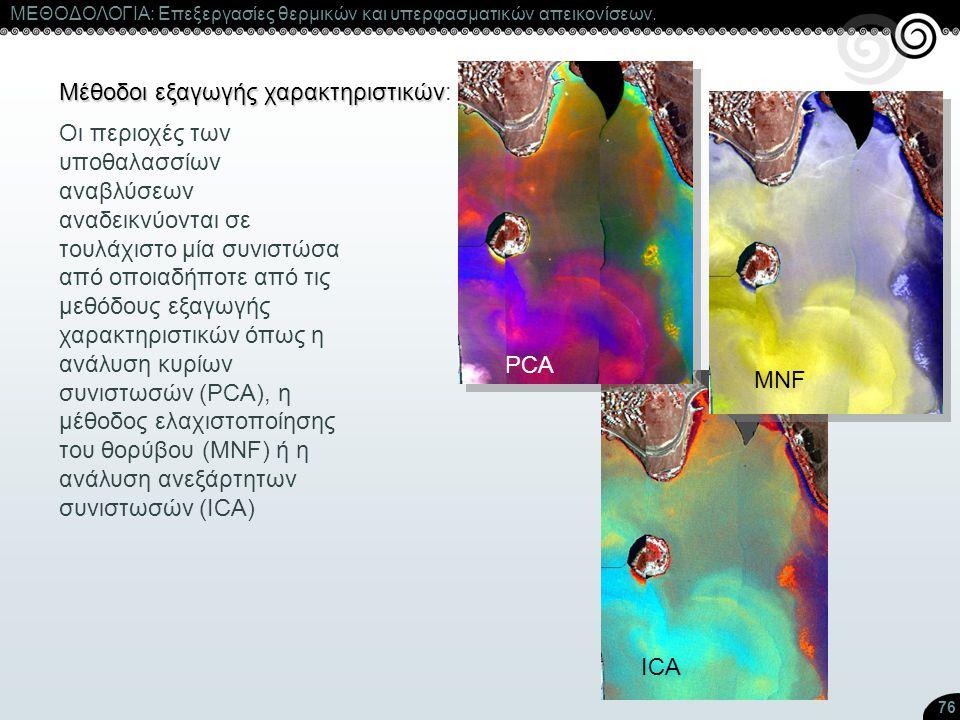 76 ΜΕΘΟΔΟΛΟΓΙΑ: Επεξεργασίες θερμικών και υπερφασματικών απεικονίσεων. Μέθοδοι εξαγωγής χαρακτηριστικών Μέθοδοι εξαγωγής χαρακτηριστικών: Οι περιοχές