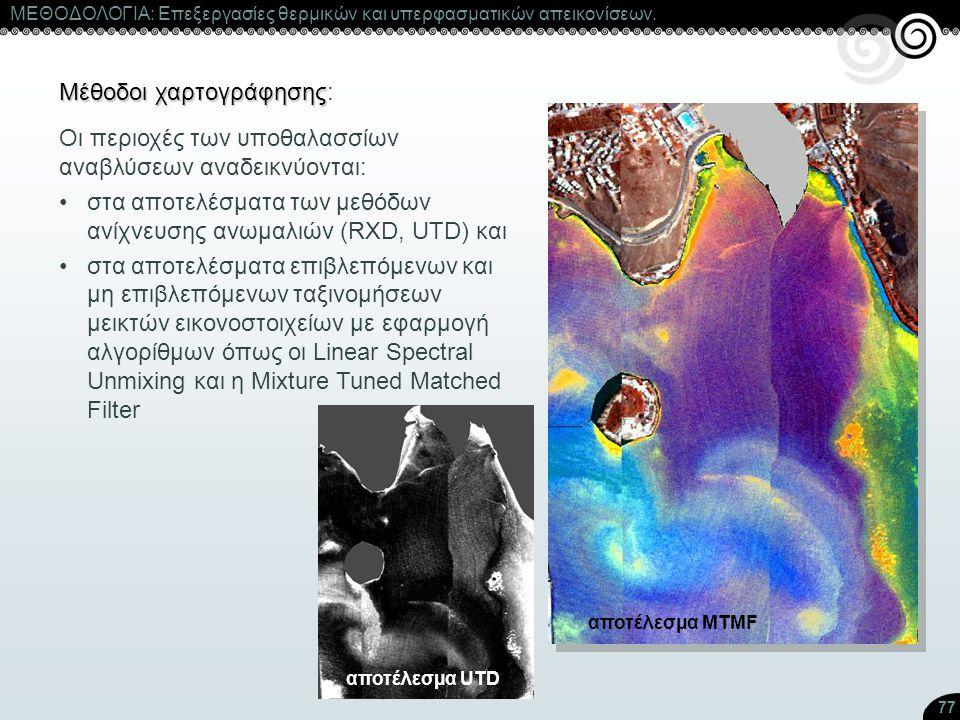 77 ΜΕΘΟΔΟΛΟΓΙΑ: Επεξεργασίες θερμικών και υπερφασματικών απεικονίσεων. Μέθοδοι χαρτογράφησης Μέθοδοι χαρτογράφησης: Οι περιοχές των υποθαλασσίων αναβλ