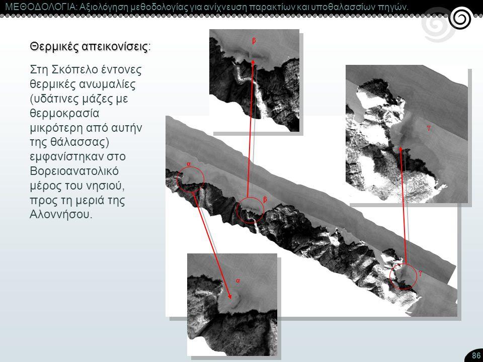 86 Θερμικές απεικονίσεις Θερμικές απεικονίσεις: ΜΕΘΟΔΟΛΟΓΙΑ: Αξιολόγηση μεθοδολογίας για ανίχνευση παρακτίων και υποθαλασσίων πηγών. α α β β γ γ α α β