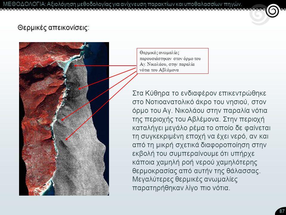 87 Θερμικές απεικονίσεις Θερμικές απεικονίσεις: ΜΕΘΟΔΟΛΟΓΙΑ: Αξιολόγηση μεθοδολογίας για ανίχνευση παρακτίων και υποθαλασσίων πηγών. Θερμικές ανωμαλίε